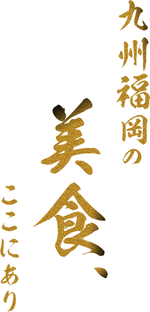 九州福岡の美食、ここにあり